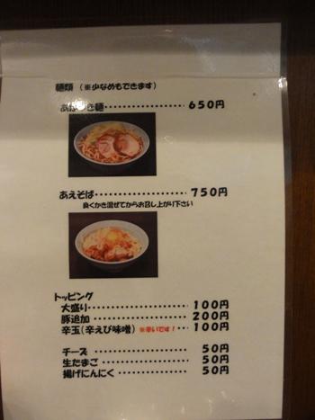 101216.駒込・麺やあかつき 008