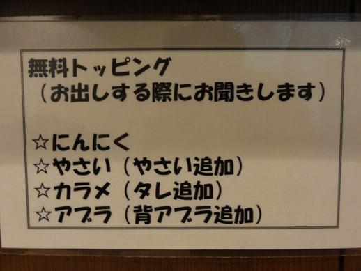 101216.駒込・麺やあかつき 009