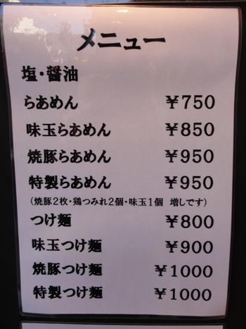 101217.板橋区・らあめん元 003