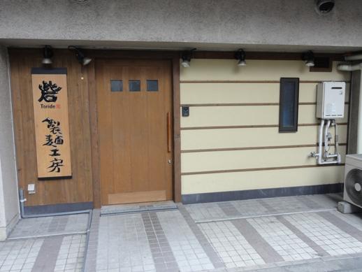 101221.渋谷・麺の坊砦 001