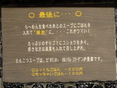 101221.渋谷・麺の坊砦 014