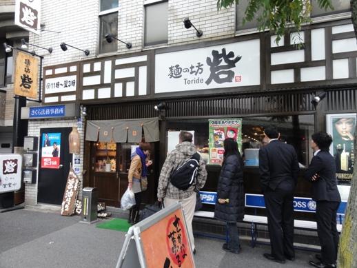 101221.渋谷・麺の坊砦 022