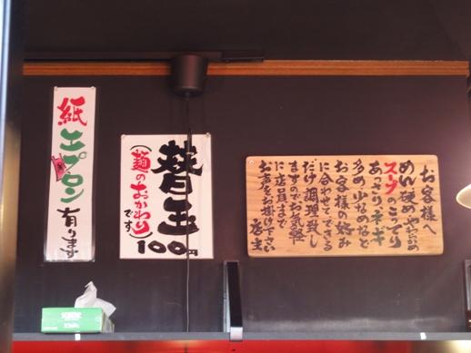 101226.沼袋・無鉄砲 (8)