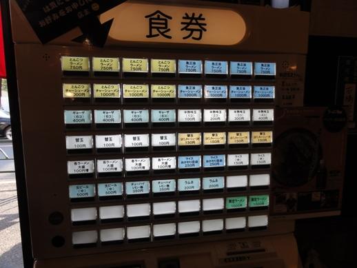 101226.沼袋・無鉄砲 (10)