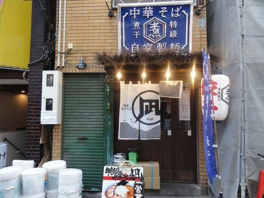 110103.新宿・特級中華そば凪 001