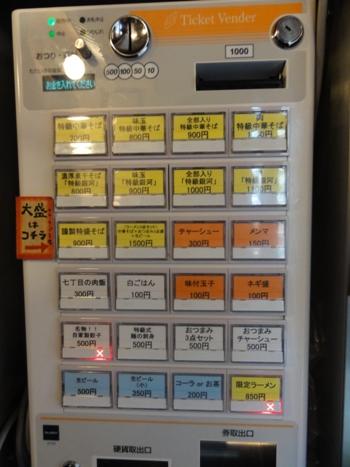 110103.新宿・特級中華そば凪 004