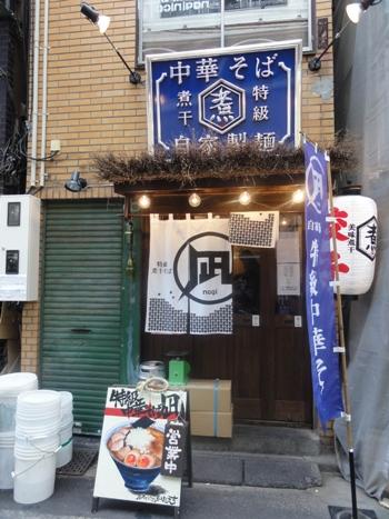 110103.新宿・特級中華そば凪 002