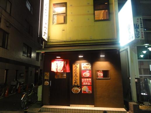 110114.池袋・麺屋武蔵二天 024