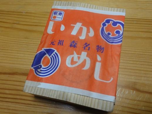 110110.池袋・西武いかめし (1)
