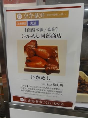 110110.池袋西武・中華蕎麦とみ田 034