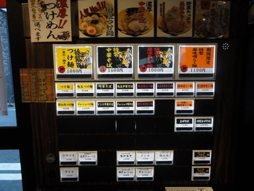 110122.秋葉原・麺屋武蔵巌虎 006