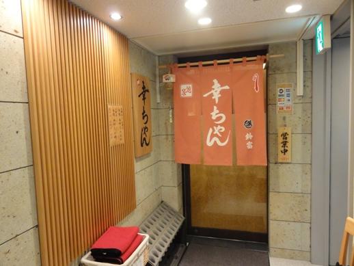 110125.池袋・幸せちゃん寿司 002