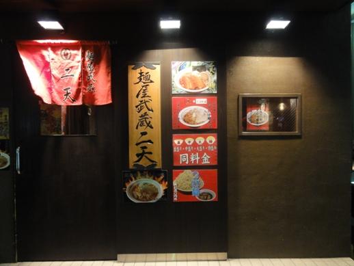 110114.池袋・麺屋武蔵二天 025