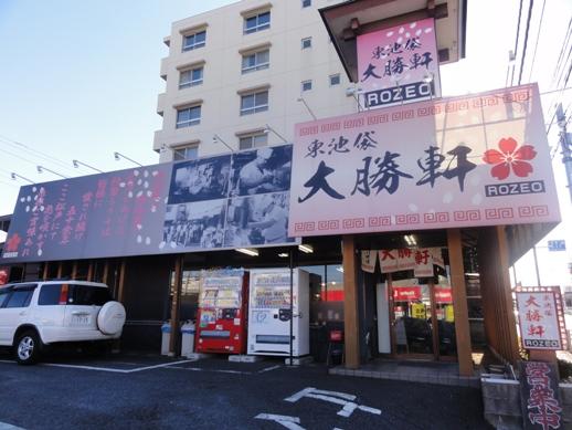 110116.松戸・東池袋大勝軒桜ROZEO 002