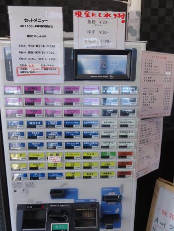110116.松戸・東池袋大勝軒桜ROZEO 004