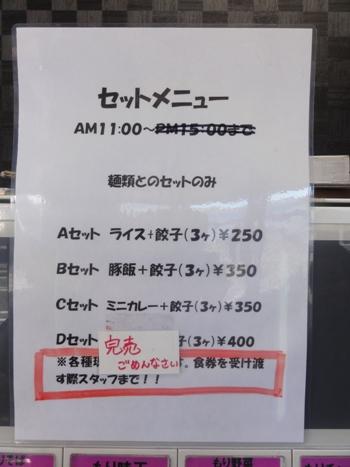 110116.松戸・東池袋大勝軒桜ROZEO 006