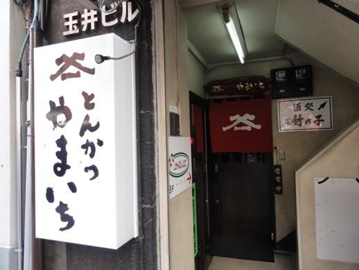 110201.神田・とんかつやまいち 002