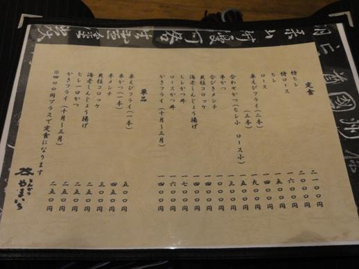 110201.神田・とんかつやまいち 004