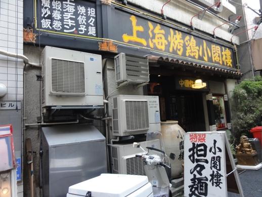 110205.大塚・上海チキン小閣樓 001