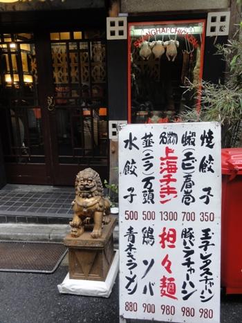 110205.大塚・上海チキン小閣樓 003