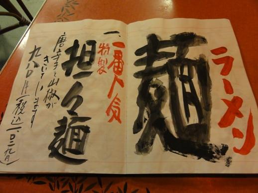 110205.大塚・上海チキン小閣樓 004