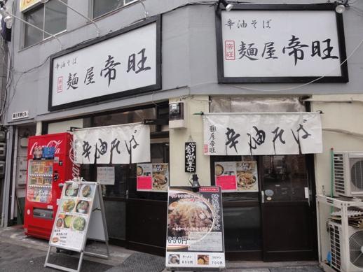 110206.大塚・麺屋帝旺 001