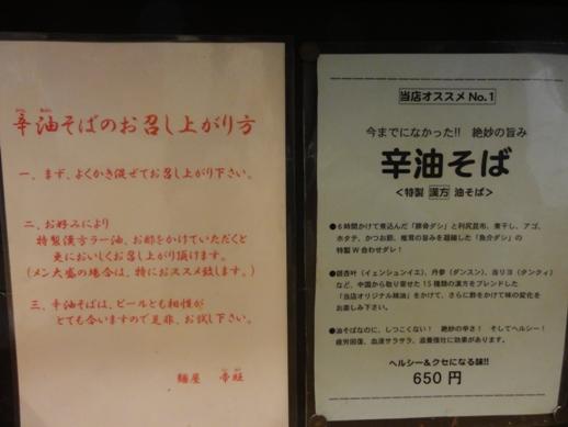 110206.大塚・麺屋帝旺 010