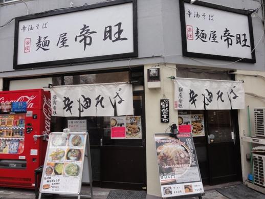 110206.大塚・麺屋帝旺 002