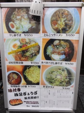 110206.大塚・麺屋帝旺 005