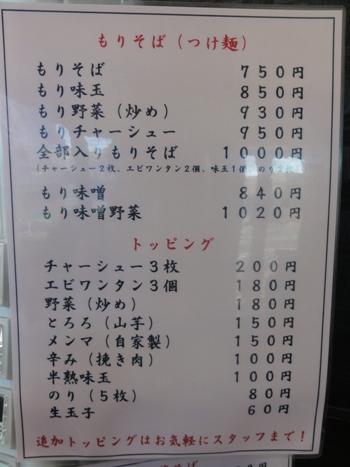 110116.松戸・東池袋大勝軒桜ROZEO 008