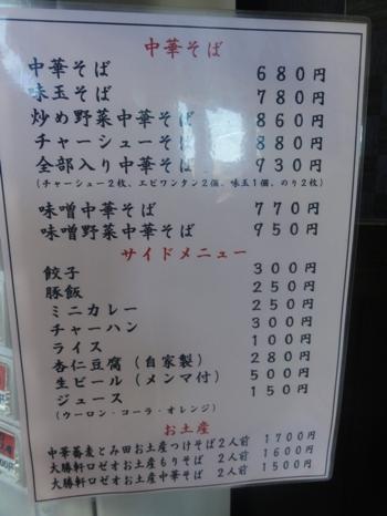 110116.松戸・東池袋大勝軒桜ROZEO 009