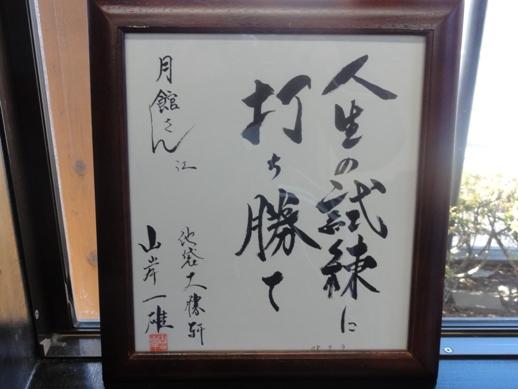 110116.松戸・東池袋大勝軒桜ROZEO 014