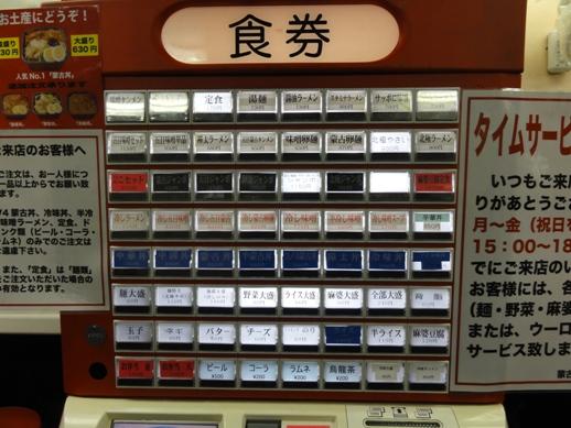 101211.板橋区・蒙古タンメン中本 (10)
