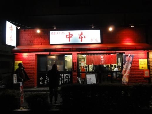 101211.板橋区・蒙古タンメン中本 (25)