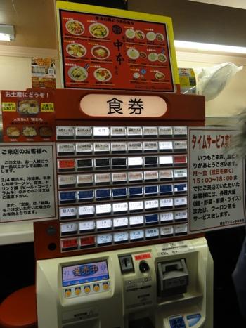 101211.板橋区・蒙古タンメン中本 (5)
