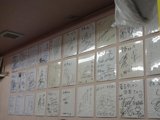 101211.板橋区・蒙古タンメン中本 (17)