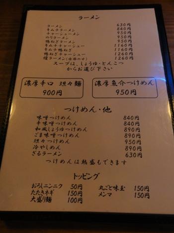 110305.新大塚・煖(だん) 003