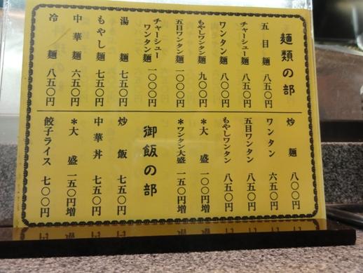110310.渋谷・喜楽 008