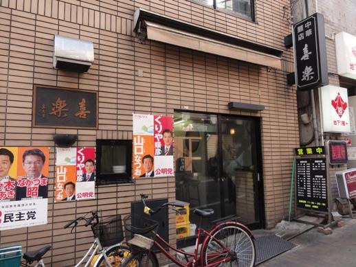 110310.渋谷・喜楽 011