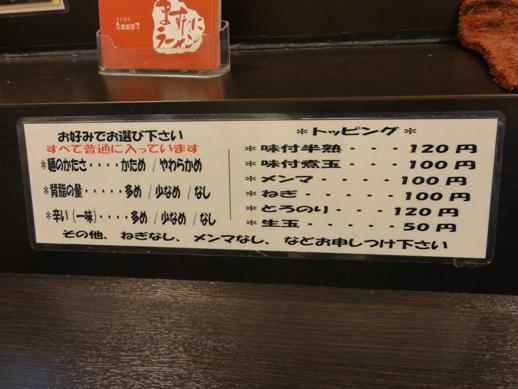 110311.日本橋・京都銀閣寺ますたにラーメン 004
