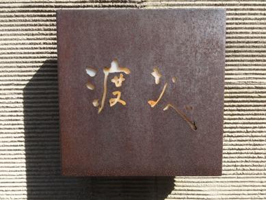 110319.高田馬場・渡なべ 001