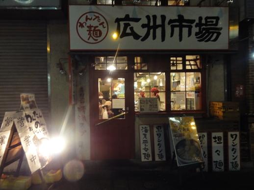 11 03 23_大塚・広州市場_0002