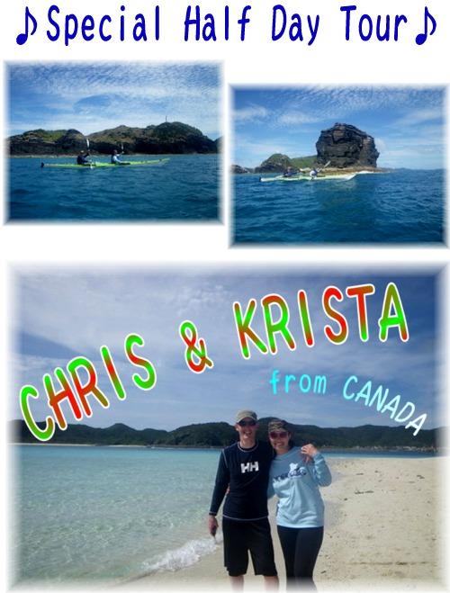 クリス&クリスタ
