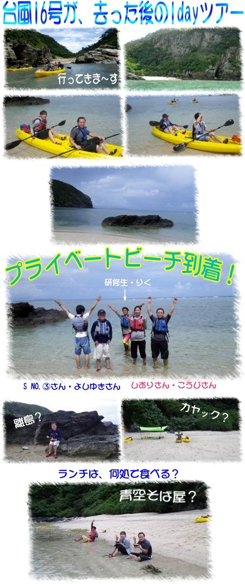 台風16号あとの1dayツアー