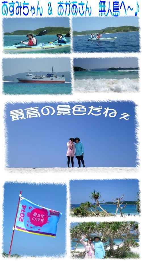 無人島へ~♪