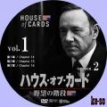ハウス・オブ・カード 野望の階段 シーズン2 1