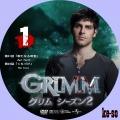 GRIMM/グリム シーズン2 1