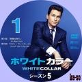 ホワイトカラー シーズン5 1