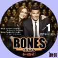 BONES-骨は語る- シーズン9 01