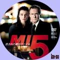 MI5:消された機密ファイル